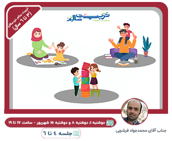 دوره آنلاین تربیت سالم خردسالان (۴-۶)