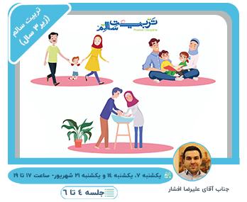 تربیت سالم زیر سه سال (۴-۶)