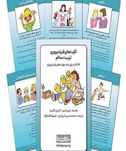 کارت های فرزندپروری تربیت سالم