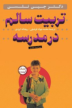 کتاب تربیت سالم در مدرسه