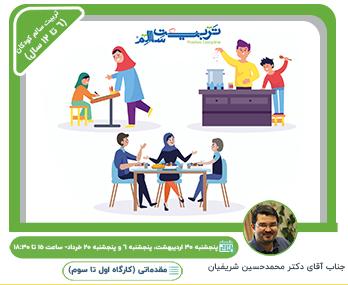 کارگاه تربیت سالم کودکان مقدماتی