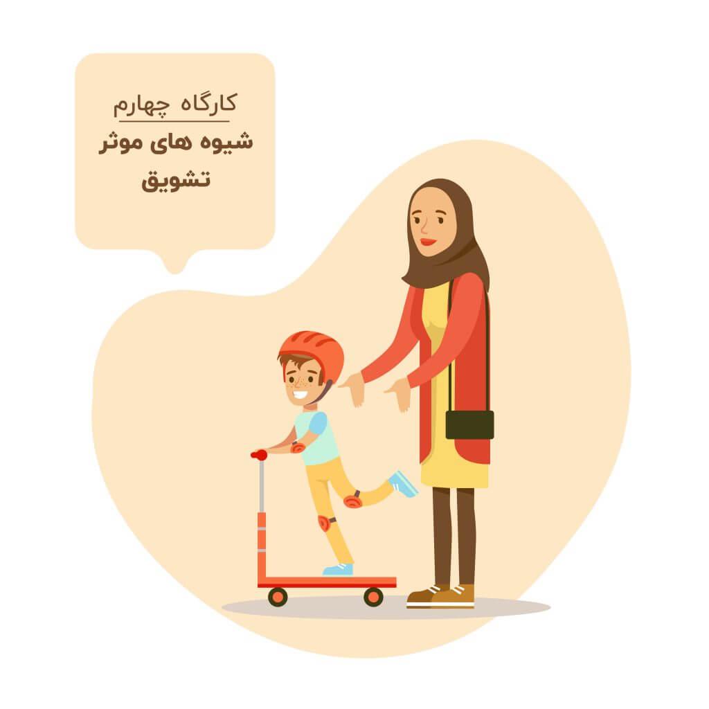 مادر خوشحال مهارت کودکش را خوبی تشویق می کند.