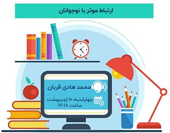 کلاس آنلاین ارتباط موثر با نوجوانان